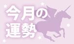 今月の運勢をCHECK☆