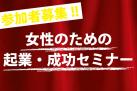 5/26参加者募集