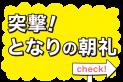 「株式会社八ちゃん堂」の朝礼に潜入!
