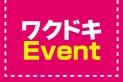 福岡や九州のイベント情報