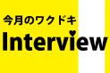 今月は西島秀俊さんにインタビュー