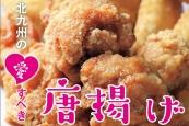 食べる/唐揚げ