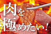 食べる/焼肉