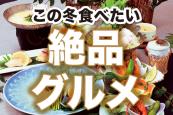 食べる/冬の絶品グルメ