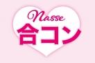 Nasse合コン