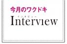 芸能人インタビュー