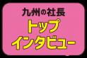 九州の社長にインタビュー