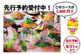 8月25日更新!!大人気の2,000円グルメや宿プレミアムチケットも登場!