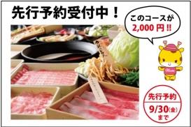 9月26日更新!!大人気の2,000円グルメやプレミアムランチチケットも登場!