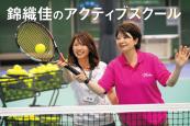 テニス&アクティブスクール