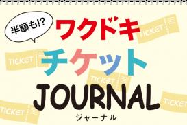 【7/25更新】Nasse限定チケット企画!