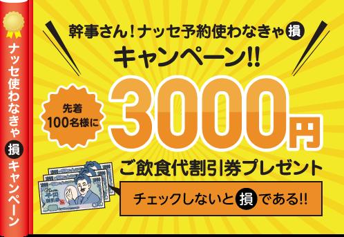 3,000円御飲食代割引券プレゼント
