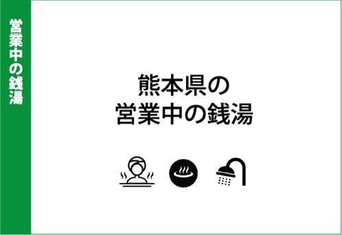 熊本地震 銭湯
