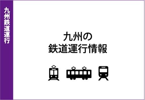 九州鉄道運行情報(Yahoo!路線情報)