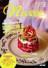 Nasse 福岡 (ナッセ)毎月25日頃発行